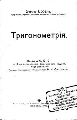 Борель Э. Тригонометрія