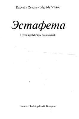 Рапчак Жужа, Легради Виктор. Учебное пособие по русскому языку. Продвинутый уровень