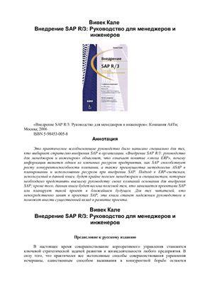 Вивек Кале. Внедрение SAP R/3: Руководство для менеджеров и инженеров