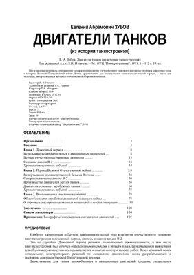 Зубов Е.A. Двигатели танков (из истории танкостроения)