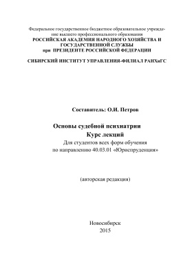 Петров О.И. Основы судебной психиатрии