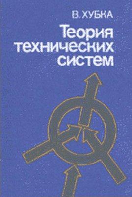 Хубка В. Теория технических систем