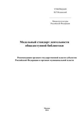 Модельный стандарт деятельности общедоступной библиотеки