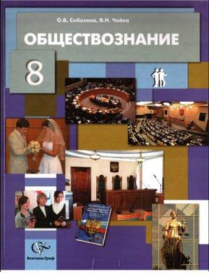 Соболева О.Б., Чайка В.Н. Обществознание. 8 класс