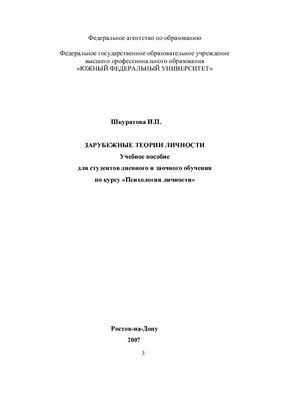 Шкуратова И.П. Зарубежные теории личности