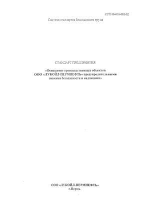 СТП 06-016-005-02. Оснащение производственных объектов ООО ЛУКОЙЛ-ПЕРМНЕФТЬ предупредительными знаками безопасности и надписями