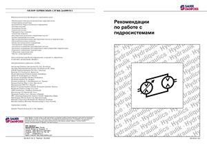 Рекомендации по работе с гидросистемами (Danfoss)