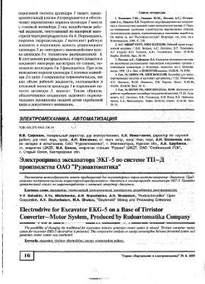 Горное оборудование и электромеханика 2009 №04 Апрель