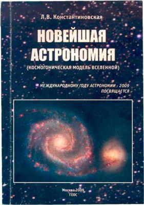 Константиновская Л.В. Новейшая астрономия (космогоническая модель Вселенной)