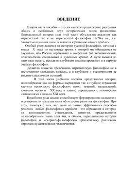 Климов С.Н., Слесарев Н.А. История становления и развития философской мысли. Часть - 2