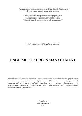 Иванова С.Г., Шпекторова Н.Ю. English for crisis management