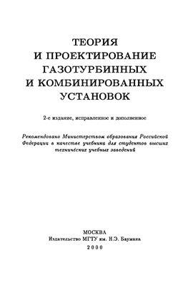 Елисеев Ю.С., Манушин Э.А., Михальцев В.Е. и др. Теория и проектирование газотурбинных и комбинированных установок