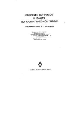 Решение типовых задач по аналитической химии решение задач по ахд i
