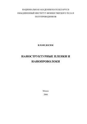 Федосюк В.М. Наноструктурные пленки и нанопроволоки