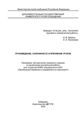 Демина Н.В., Николаева О.А. Грузоведение, сохранность и крепление грузов