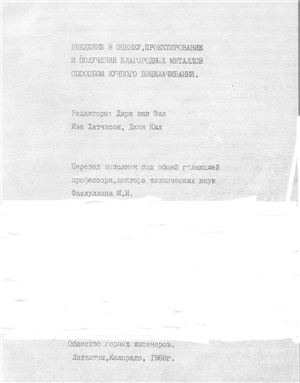 Дирк ван Зил, Иэн Хатчисон, Джин Кил (ред.) Введение в оценку, проектирование и получение благородных металлов способом кучного выщелачивания