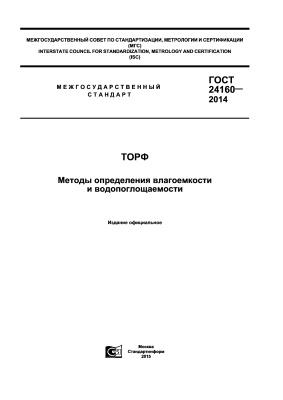 ГОСТ 24160-2014 Торф. Методы определения влагоемкости и водопоглощаемости