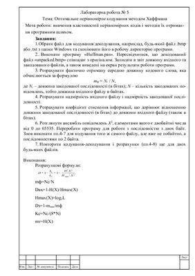 Лабораторная работа №5 - Оптимальне нерівномірне кодування методом Хаффмана