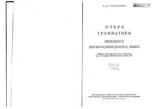 Терещенко Н.М. Очерк грамматики ненецкого (юрако-самоедского) языка