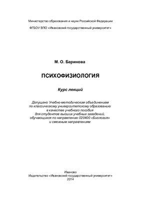 Баринова М.О. Психофизиология: текст лекций