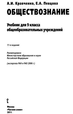 Кравченко А.И., Певцова Е.А. Обществознание. 9 класс