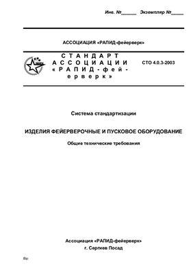 СТО 4.0.3-2003 Изделия фейерверочные и пусковое оборудование. Общие технические требования