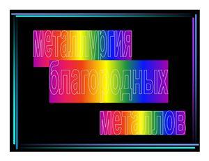Перфильева Н.С. Металлургия благородных металлов