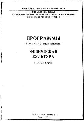 Цвек С.Ф. (ред.) Программы восьмилетней школы. Физическая культура. 1-3 классы