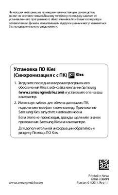 Samsung Galaxy Fit GT-S5670. Руководство пользователя