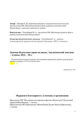 Девочки Казахстана: право на жизнь. Аналитический документ