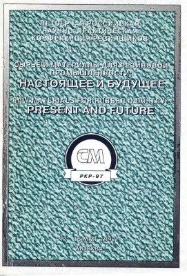 Резиновая промышленность. Сырьё и материалы для резиновой промышленности. Настоящее и будущее. IV Международная научно-практическая конференция