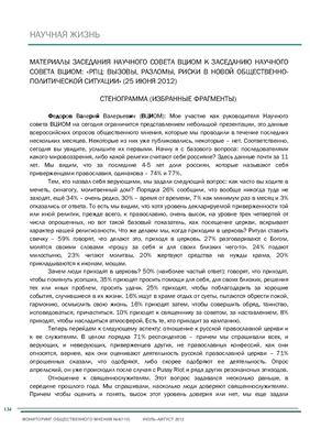 Мониторинг общественного мнения: экономические и социальные перемены 2012 №04 (110)