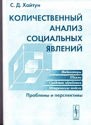 Хайтун С.Д. Количественный анализ социальных явлений: проблемы и перспективы