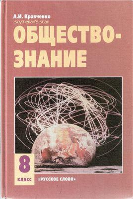 Кравченко А.И. Обществознание. 8 класс