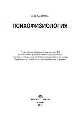 Данилова Н.Н. Психофизиология