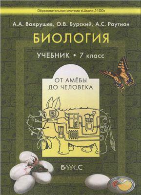 Вахрушев А.А., Бурский О.В., Раутиан А.С. Биология. От амебы до человека. 7 класс
