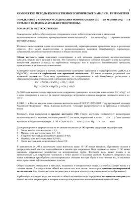 Лабораторные работы (с теорией и таблицами формул) по аналитической химии (титриметрия, хроматография, стандартные растворы и др.)