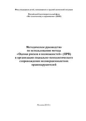 Булгакова М.В. и др. Методическое руководство по использованию метода Оценки рисков и возможностей (ОРВ) в организации социально-психологического сопровождения несовершеннолетних правонарушителей