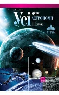 Антикуз О.В. Усі уроки астрономії. 11 клас