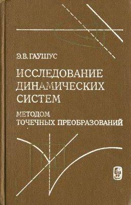 Гаушус Э.В. Исследование динамических систем методом точечных преобразований