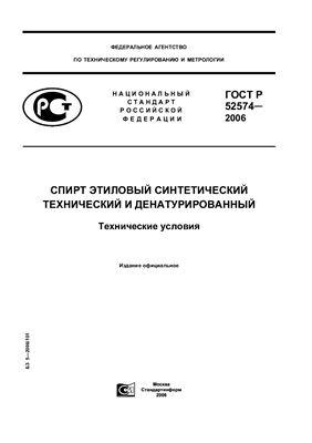 ГОСТ Р 52574-2006. Спирт этиловый синтетический технический и денатурированный. Технические условия
