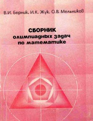 Берник В.И., Жук И.К., Мельников О.В. Сборник олимпиадных задач по математике