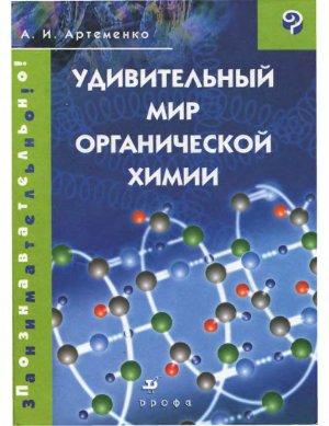 Артеменко А.И. Удивительный мир органической химии