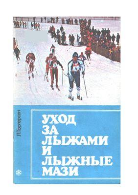 Торгерсен Л. Уход за лыжами и лыжные мази