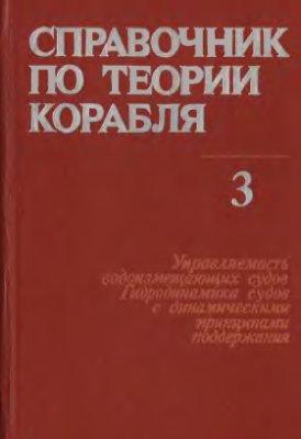 Войткунский Я.И. и др. Справочник по теории корабля: В трех томах. Том 3