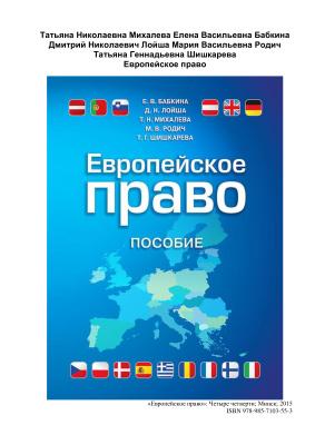 Бабкина Е.В., Лойша Д.Н., Михалева Т.Н. Европейское право