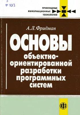 Фридман А.Л. Основы объектно-ориентированной разработки программных систем