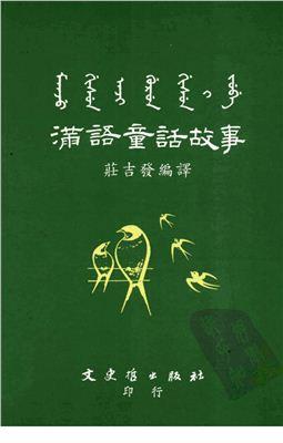 Zhuāng Jífā. Mǎnyǔ tónghuà gùshi