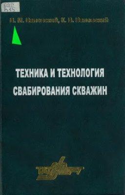 Валовский В.М., Валовский К.В. Техника и технология свабирования скважин
