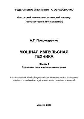 Пономаренко А.Г. Мощная импульсная техника. Часть 1: Элементы схем и источники питания